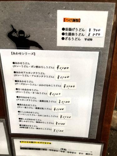 うどん処 九菴_e0292546_20571014.jpg