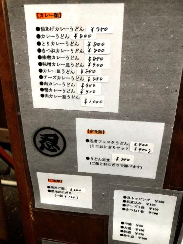 うどん処 九菴_e0292546_21005334.jpg