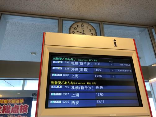 201912沖縄・石垣島旅行記#01~すぎのや@茨城空港のポテトが美味しい_f0207146_10143764.jpg