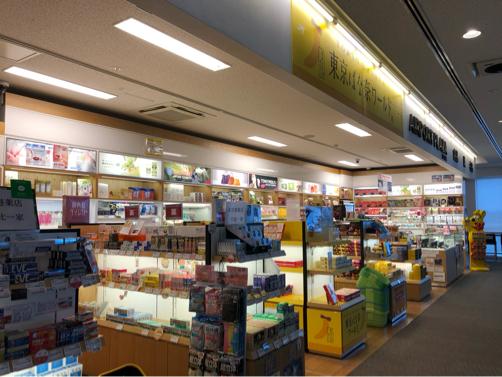 201912沖縄・石垣島旅行記#01~すぎのや@茨城空港のポテトが美味しい_f0207146_10154599.jpg