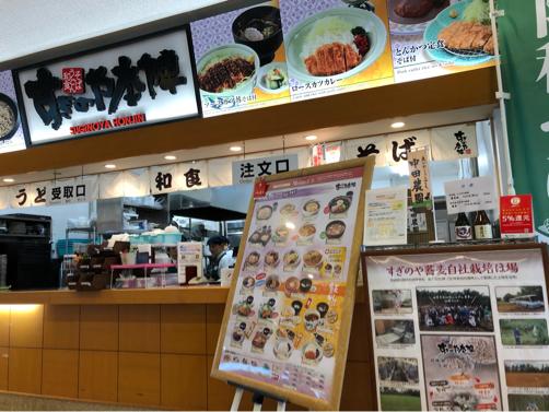 201912沖縄・石垣島旅行記#01~すぎのや@茨城空港のポテトが美味しい_f0207146_10154640.jpg