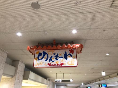 201912沖縄・石垣島旅行記#01~すぎのや@茨城空港のポテトが美味しい_f0207146_10224544.jpg