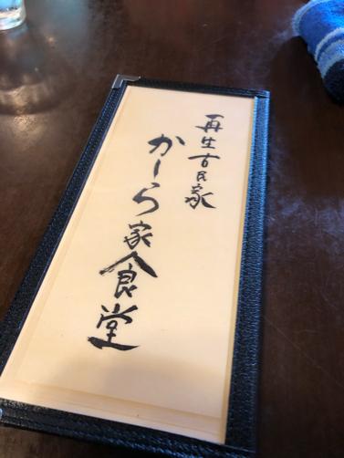 201912沖縄・石垣島旅行記#10~かーら家食堂でエビフライ♪_f0207146_14120358.jpg