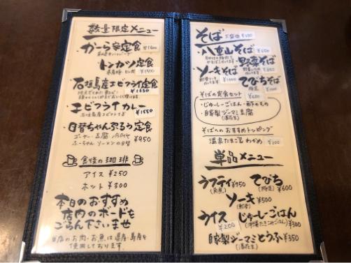201912沖縄・石垣島旅行記#10~かーら家食堂でエビフライ♪_f0207146_14120480.jpg
