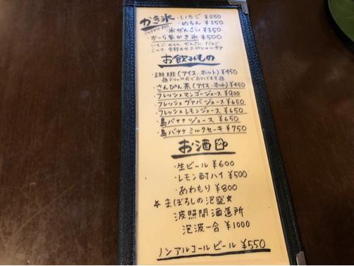 201912沖縄・石垣島旅行記#10~かーら家食堂でエビフライ♪_f0207146_14131390.jpg