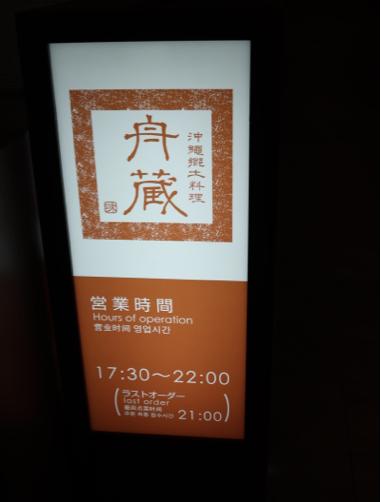 201912沖縄・石垣島旅行記#12~沖縄郷土料理 舟蔵_f0207146_14381512.jpg