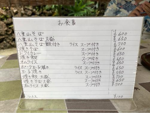 201912沖縄・石垣島旅行記#15~やまもり食堂@竹富島_f0207146_14552403.jpg