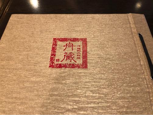 201912沖縄・石垣島旅行記#12~沖縄郷土料理 舟蔵_f0207146_15045557.jpg