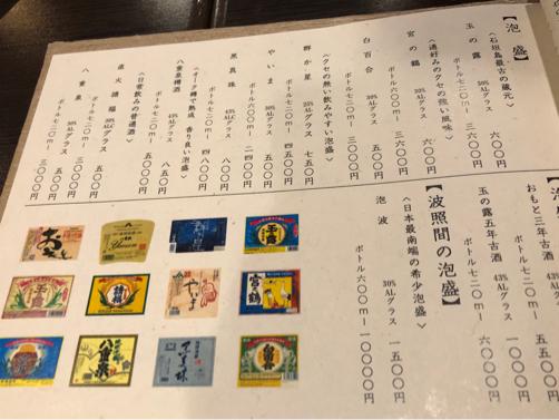 201912沖縄・石垣島旅行記#12~沖縄郷土料理 舟蔵_f0207146_15053259.jpg