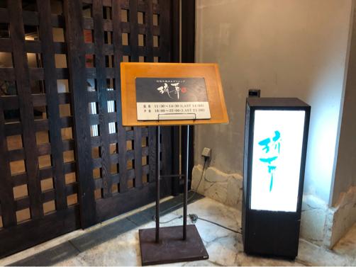 201912沖縄・石垣島旅行記#17~夕食は、琉華で焼肉を。_f0207146_15150641.jpg