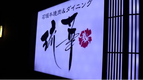 201912沖縄・石垣島旅行記#17~夕食は、琉華で焼肉を。_f0207146_15150705.jpg