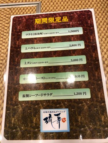 201912沖縄・石垣島旅行記#17~夕食は、琉華で焼肉を。_f0207146_15171815.jpg