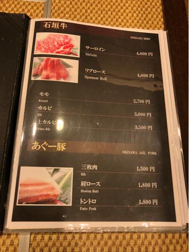 201912沖縄・石垣島旅行記#17~夕食は、琉華で焼肉を。_f0207146_15172021.jpg