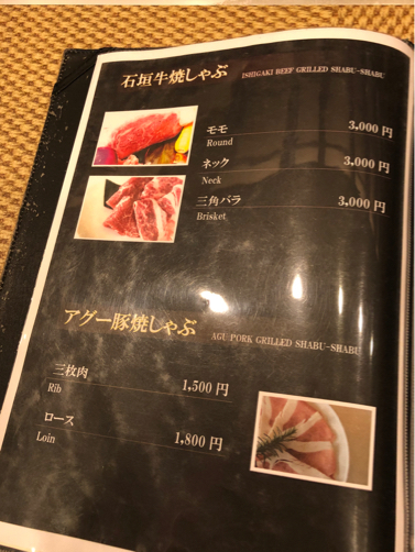 201912沖縄・石垣島旅行記#17~夕食は、琉華で焼肉を。_f0207146_15174749.jpg