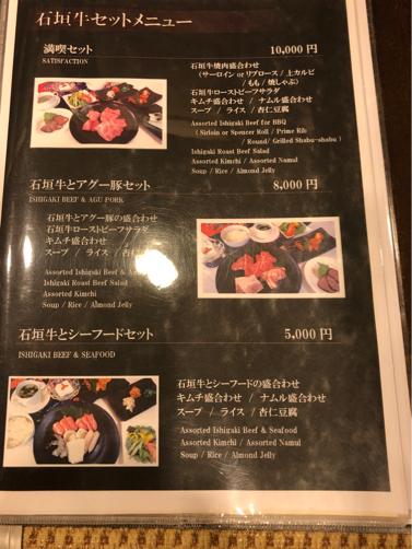 201912沖縄・石垣島旅行記#17~夕食は、琉華で焼肉を。_f0207146_15174971.jpg