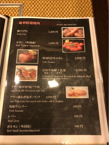 201912沖縄・石垣島旅行記#17~夕食は、琉華で焼肉を。_f0207146_15181692.jpg