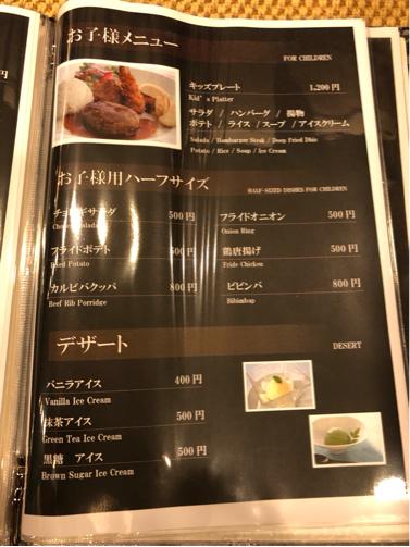 201912沖縄・石垣島旅行記#17~夕食は、琉華で焼肉を。_f0207146_15181768.jpg