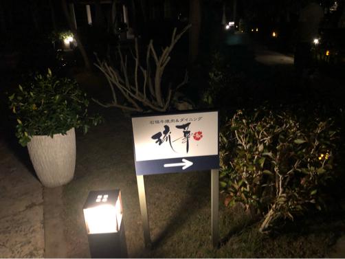 201912沖縄・石垣島旅行記#17~夕食は、琉華で焼肉を。_f0207146_15184752.jpg
