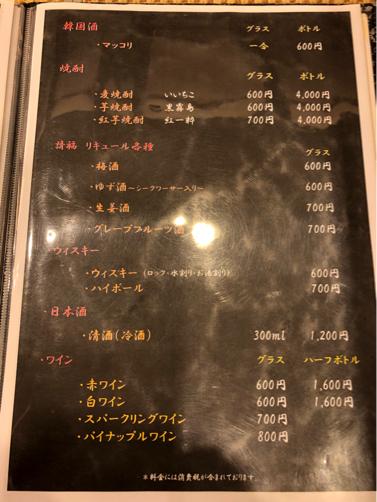201912沖縄・石垣島旅行記#17~夕食は、琉華で焼肉を。_f0207146_15185717.jpg
