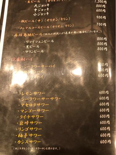 201912沖縄・石垣島旅行記#17~夕食は、琉華で焼肉を。_f0207146_15185780.jpg