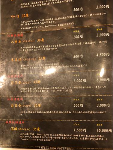 201912沖縄・石垣島旅行記#17~夕食は、琉華で焼肉を。_f0207146_15185872.jpg