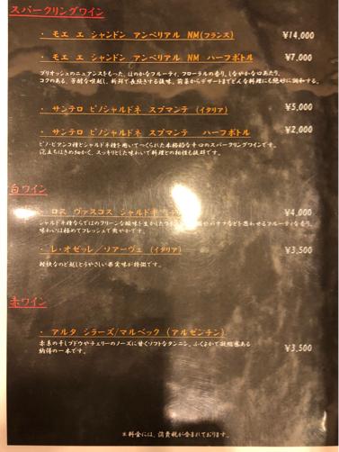 201912沖縄・石垣島旅行記#17~夕食は、琉華で焼肉を。_f0207146_15185926.jpg