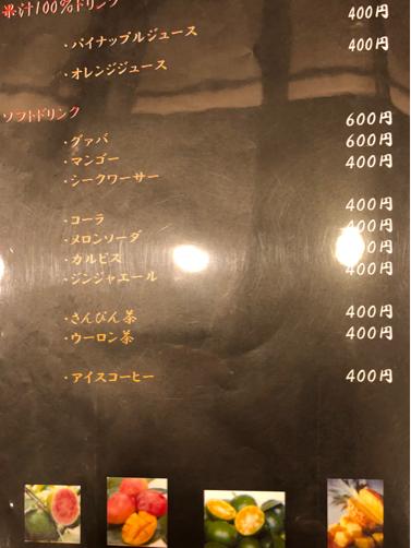 201912沖縄・石垣島旅行記#17~夕食は、琉華で焼肉を。_f0207146_15190087.jpg