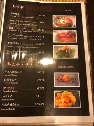 201912沖縄・石垣島旅行記#17~夕食は、琉華で焼肉を。_f0207146_15215849.jpg