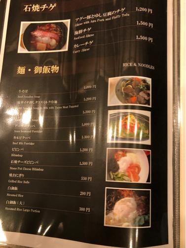 201912沖縄・石垣島旅行記#17~夕食は、琉華で焼肉を。_f0207146_15215956.jpg
