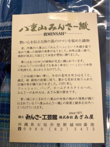 201912沖縄・石垣島旅行で買ったもの。_f0207146_15353107.jpg