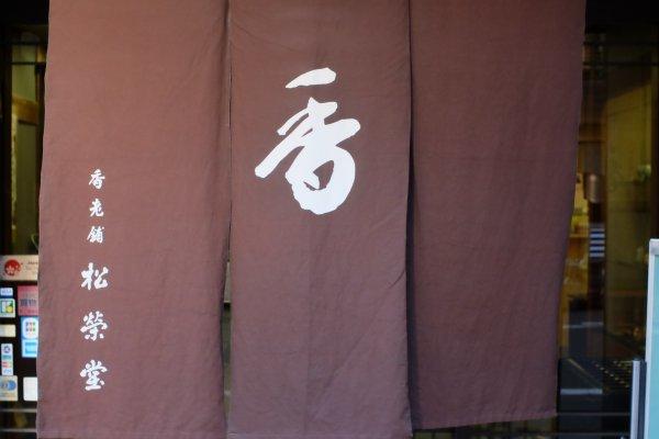 師走の人形町 X-E2 nikkor35mm/2 (2)_e0129750_21031430.jpg