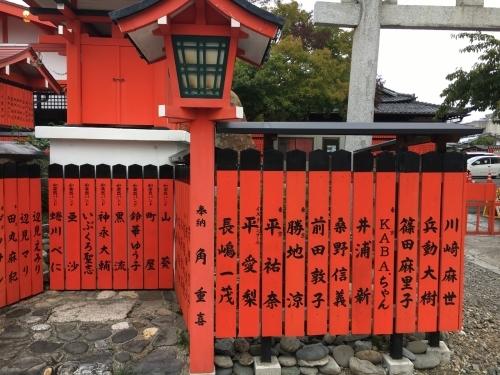 京都の旅\'19Ⅵ  京都秋の旅その1_e0326953_14513940.jpg