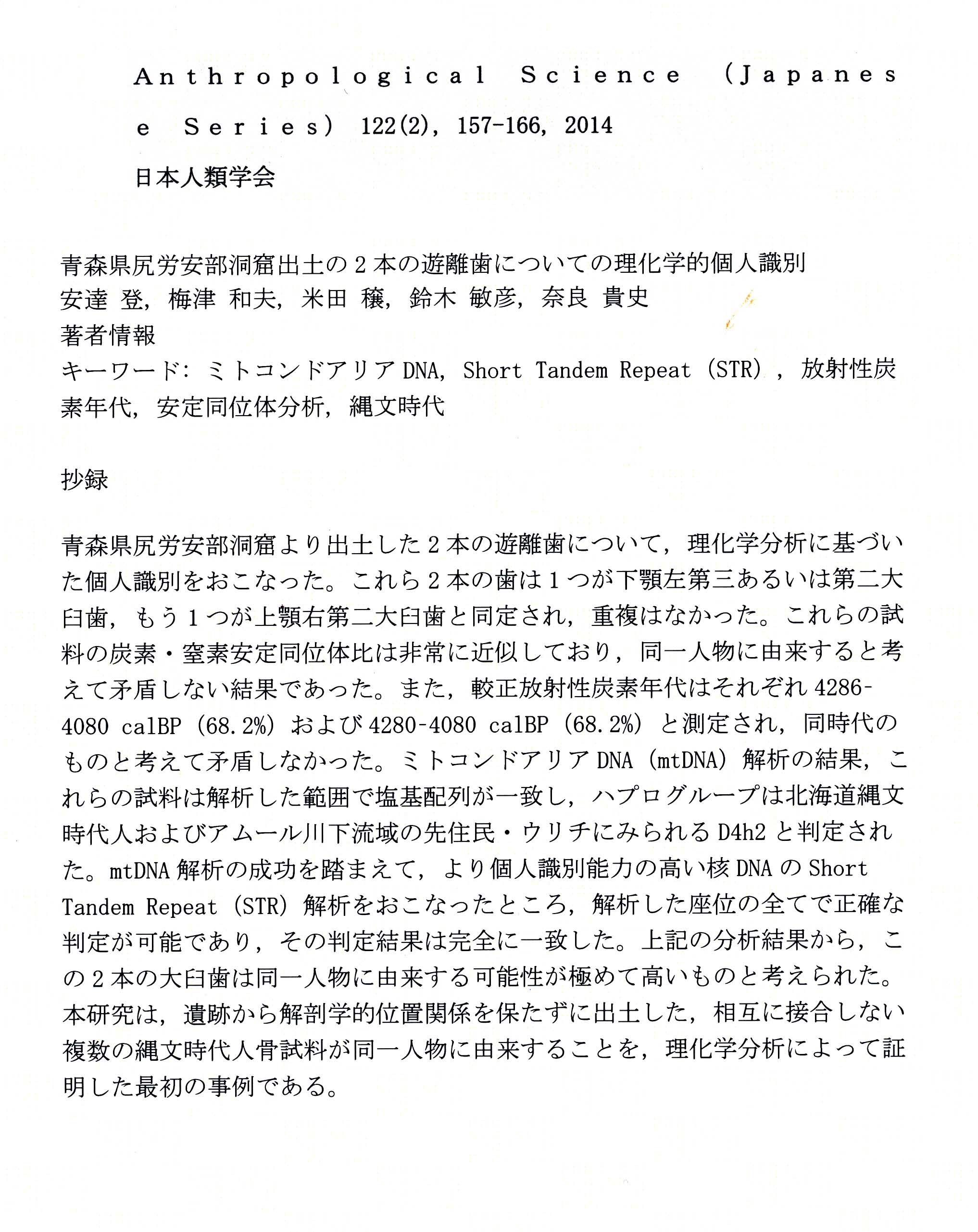 「DNA鑑定」 ブルーバックス 梅津和夫著_e0039759_09541535.jpg