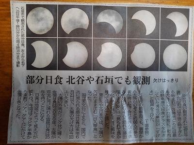 日食の観測_c0180460_00295664.jpg