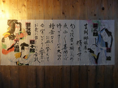 京都・河原町「りょうりや御旅屋」へ行く。_f0232060_10181953.jpg