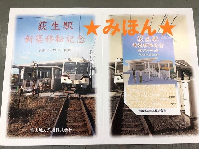 おニューのおぎゅー駅_a0243562_11034308.jpg