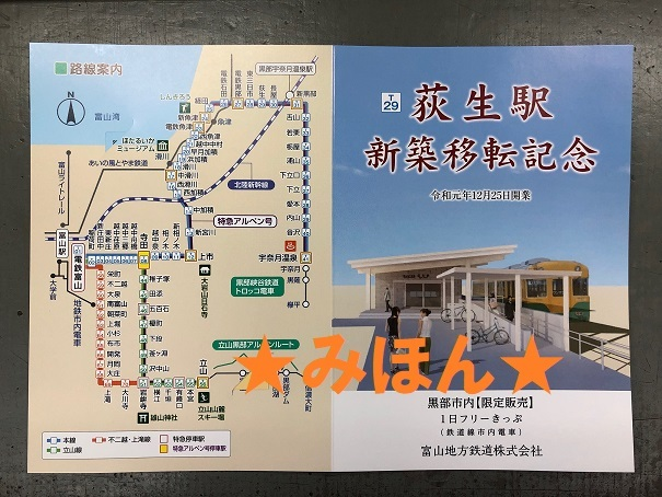 おニューのおぎゅー駅_a0243562_11034554.jpg