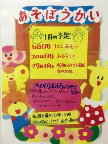 あそぼう会のお知らせ_c0151262_14134841.jpg