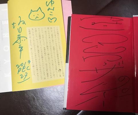 坂口恭平とマヒトゥ・ザ・ピーポーのトークショー_f0134963_01292311.jpg