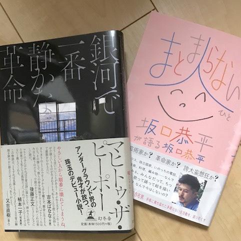 坂口恭平とマヒトゥ・ザ・ピーポーのトークショー_f0134963_08403325.jpg