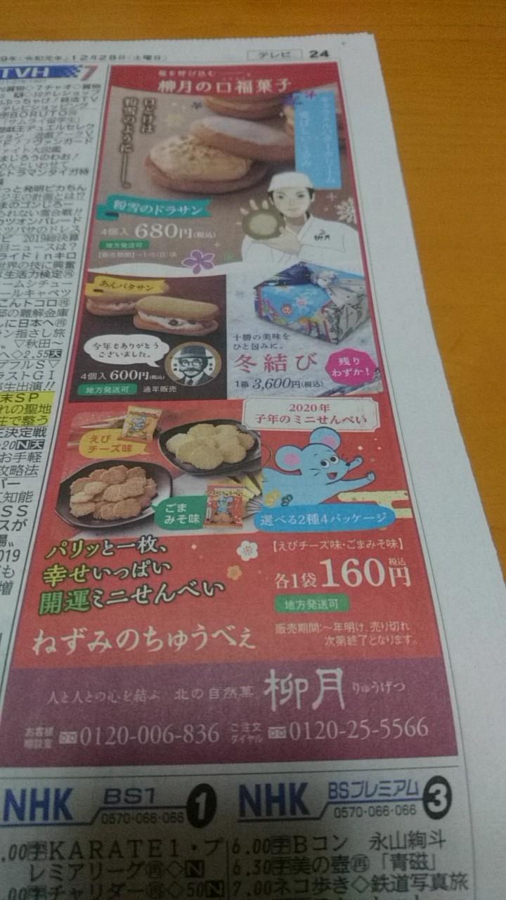 柳月の口福菓子_b0106766_06423072.jpg