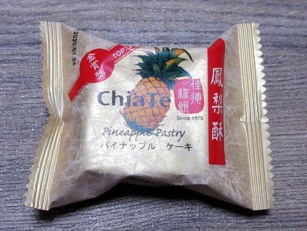 【台湾土産】佳徳糕餅のパイナップルケーキ(鳳梨酥)_c0152767_18251740.jpg