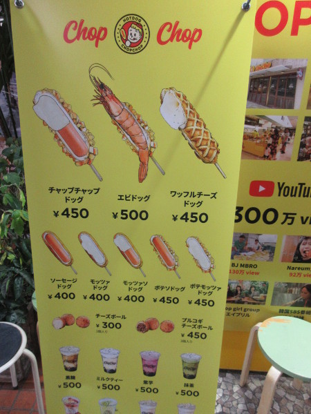 【新大久保情報】Chop Chop_c0152767_18484602.jpg