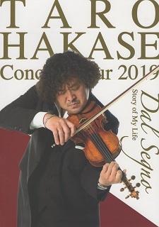 『葉加瀬太郎コンサートツアー2019/Dal Segno~Story of My Life』_e0033570_19173430.jpg