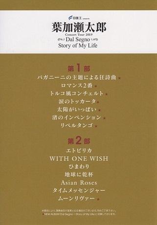 『葉加瀬太郎コンサートツアー2019/Dal Segno~Story of My Life』_e0033570_19174537.jpg