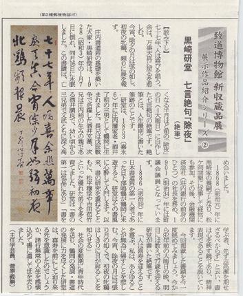新収蔵品展 開催中_f0168873_0133631.jpg