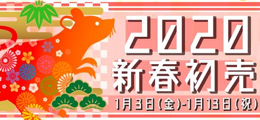 2020イワサキ新春初売します!_b0163075_18553521.png