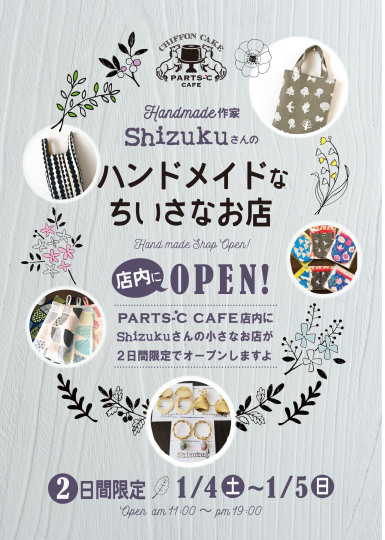 Shizukuさんのハンドメイドな小さなお店 2日間限定 休日オープン!_c0250976_01004168.jpg