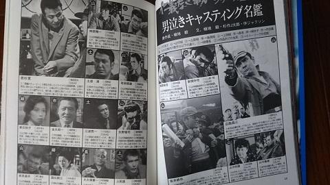 『仁義なき戦い』の俳優たち_f0228680_14122363.jpg