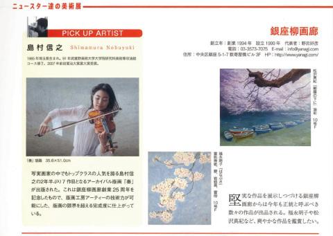 大阪で展示_e0105782_16510439.jpg